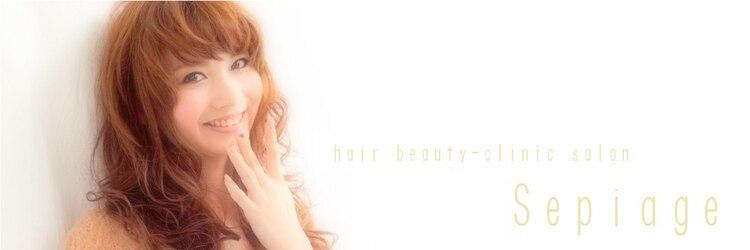セピアージュ トロワ(hair beauty clinic salon Sepiage trois)のサロンヘッダー