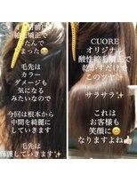 クオーレ(CUORE)髪質改善 酸性縮毛矯正