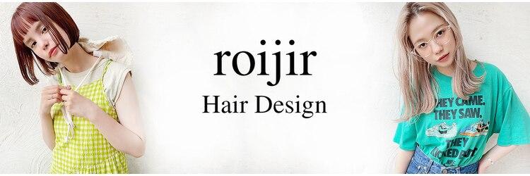 ロイジー(roijir)のサロンヘッダー