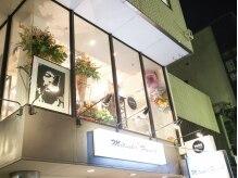 ムジカ ヘア ラウンジ(Musica HAIR ROUNGE)の雰囲気(2階にある隠れ家的サロンです。)