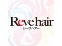 レーヴ ヘアー(Reve hair)の雰囲気(駐車場もあるのでお問い合わせください。)