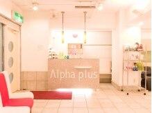 アルファプラス(Alpha plus)の雰囲気(ガラスばりの入口からは広々とした店内が!とてもキレイです。)