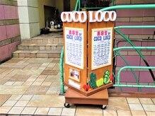 ココロコ(COCO LOCO)の雰囲気(この手作りの看板を目印に☆)
