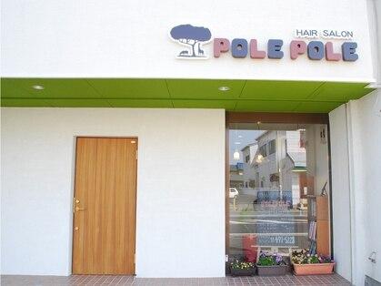ポレポレ(POLEPOLE)の写真