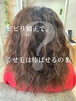 アンフィフォープルコ(AnFye for prco)【ビビリ矯正でくせ毛は伸ばせるの?】