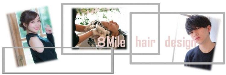 エイトマイル ヘアーデザイン(8Mile hair design)のサロンヘッダー