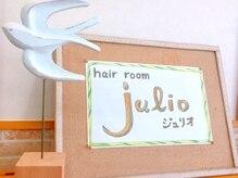 ヘアルームジュリオ(hair room julio)の雰囲気(1月15日から移転リニューアル☆彡)