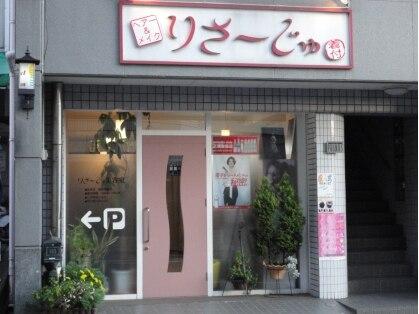 ヘアアンドメイク りさーじゅ(hair&make)の写真