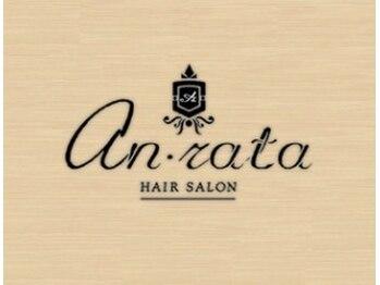 アンラタ(anrata)の写真/<和歌山市>髪質に悩む女性へ『髪質改善トリートメント(オージュア)』最高の美髪へ♪イルミナカラーも◎
