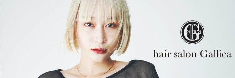 ヘアサロン ガリカ 表参道(hair salon Gallica)のサロンヘッダー