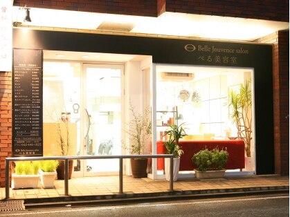 ベルジュバンスサロン べる美容室 調布店の写真