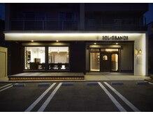 ソルグランデ(SOL-GRANDE)