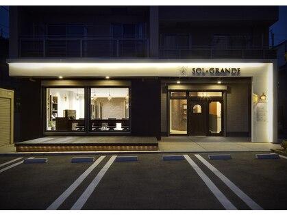 ソルグランデ(SOL-GRANDE)の写真