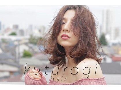 クツロギ(kuturogi)の写真