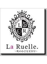 ラ リュエル 町の小さな美容室(La Ruelle.)La Ruelle. Style