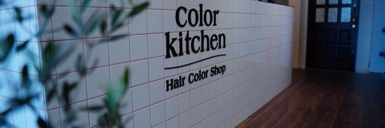 カラーキッチン 学芸大学店(color kitchen)のサロンヘッダー