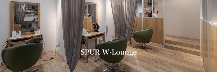 シュプール ダブル ラウンジ(SPUR W-Lounge)のサロンヘッダー