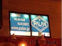 パラン 上石神井店(PaLaN)の雰囲気(上石神井駅から徒歩1分だからいつでも気軽に通えちゃう!!)