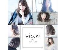 ニコリヘアワークス(nicori hair works)の雰囲気(透明感のあるヘアカラー♪お肌も綺麗にみせてくれます。)