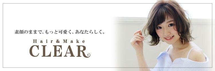 ヘアーアンドメイククリアー(Hair&Make CLEAR)のサロンヘッダー