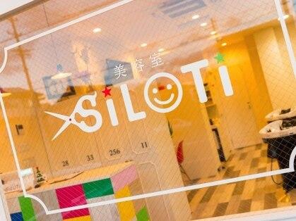 シロティ(SiLoTi)