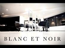 ブランエノワール(Blanc et Noir)