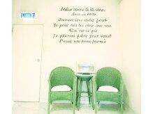 アトリエコムデュラソワ(Atelier comme de la soie)の雰囲気(ウェイティングスペース☆)