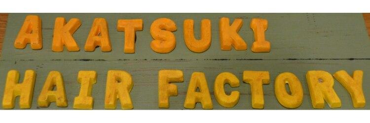 アカツキ ヘアーファクトリー(Akatsuki Hair Factory)のサロンヘッダー