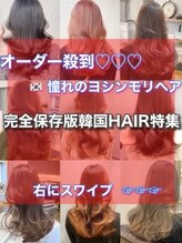 ワット 新宿店【完全保存版韓国hair特集..担当Yoshinari 】