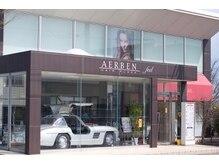 アーベンフィール 金沢松村店の雰囲気(入り口のベンツが目印のお店です。)