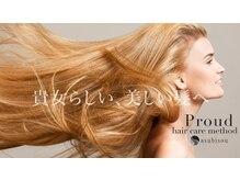 貴女の悩みに合わせて、髪と頭皮を綺麗にする美容室です。プラウドヘアケアメソッド(R)