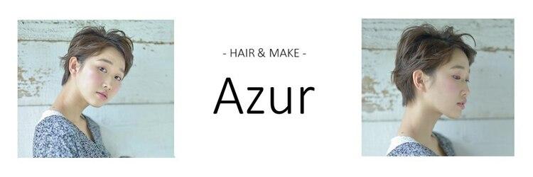 ヘアーアンドメイク アズール 深谷店(Hair&Make Azur)のサロンヘッダー