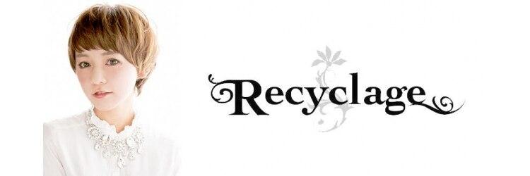 ルシクラージュ 武蔵小杉店(Recyclage)のサロンヘッダー