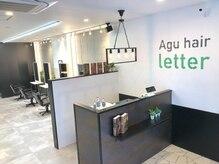アグ ヘアー レター 大津京店(Agu hair letter)