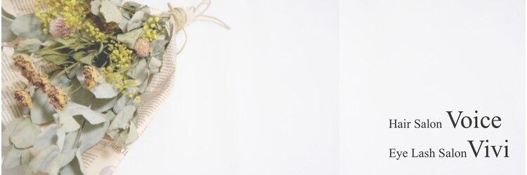 ヘアーサロンヴォイス 大野城店(Hair Salon Voice)のサロンヘッダー