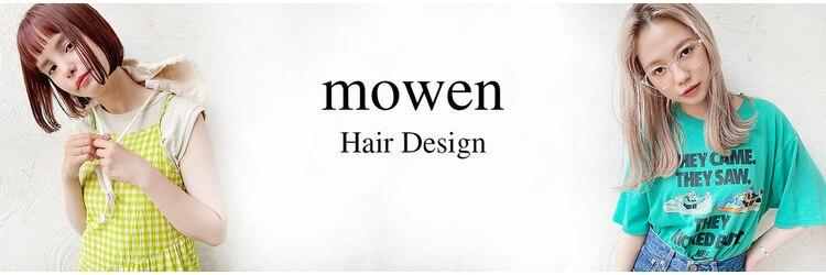 メーヴェ(Mowen)のサロンヘッダー