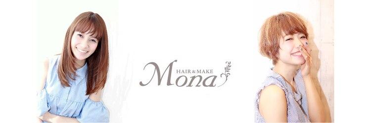 モナ(MONA)のサロンヘッダー