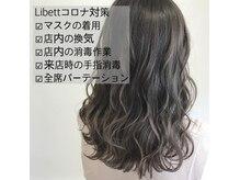 ヘアーサロン リベット(hair salon Libett)