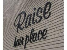 レイズ ヘアープレイス(Raise hair place)の雰囲気(raise hair place)