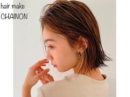 シェノン(hair make CHAINON)の写真