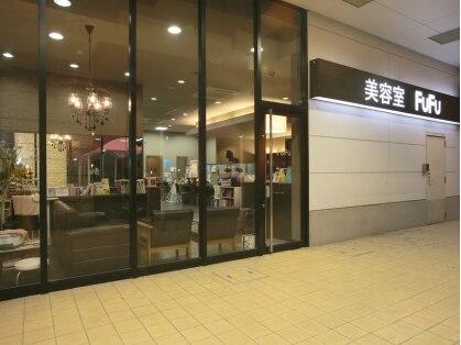 フフ 大治店(Fu Fu)の写真