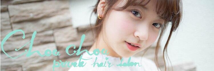 シュシュプライベートヘアサロン(Chou chou private hair salon)のサロンヘッダー