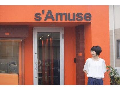 サミューズ(s'Amuse)の写真