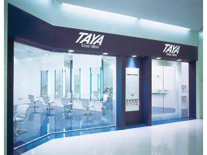タヤブルーレーベル イトーヨーカドー八千代店(TAYA blue label)の写真