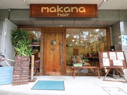 マカナ ヘアー(makana hair)の写真