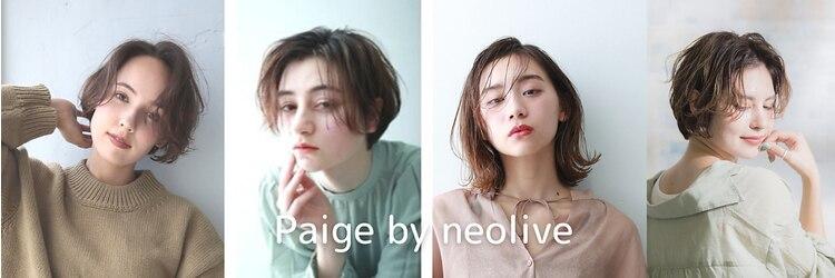 ペィジバイネオリーブ(Paige by Neolive)のサロンヘッダー