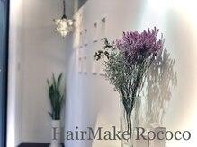 ヘアメイク ロココ(Hair Make Rococo)の雰囲気(皆様のご来店を心よりお待ちしております♪)