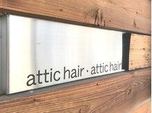 アティックヘアー(attic hair)