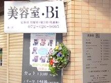 美容室 ビ(Bi)の雰囲気(この看板が目印☆気さくなスタッフがご来店をお待ちしております)