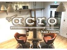 アクロヘアルーム(acro hair room)